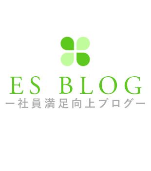 清永 仁-公式ブログ-『ES(社員満足)向上ブログ』のイメージ